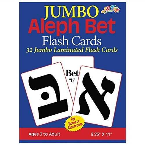 Jewish Educational Toys Jumbo Aleph Bet Hebrew Letter Flashcards - 1 pack