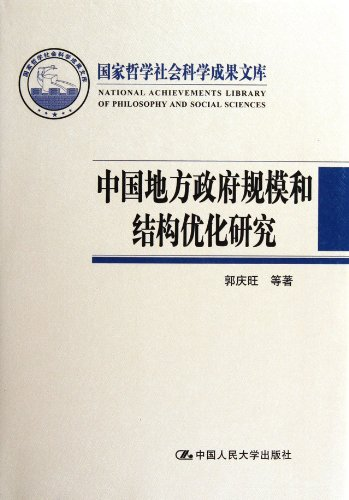 Optimization of the Size and the Structure of the Local Government in China-National Achievements Library of Philosophy and Social Sciences (Chinese Edition)