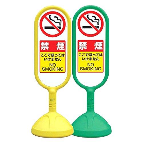 サインスタンド看板 サインキュート 「禁煙 ここで吸ってはいけません」 両面表示/本体カラー黄色 B01DSNKYJM