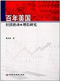 百年美国经济波动与增长研究