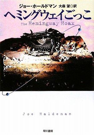 ヘミングウェイごっこ (ハヤカワ文庫SF)