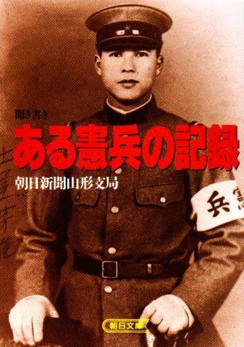聞き書き ある憲兵の記録 (朝日文庫)