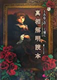 The Episode1 revelations reader Umineko no Naku Koro ni