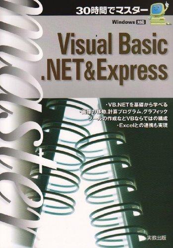 30時間でマスターVisual Basic.NET&Express