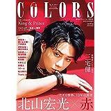 ザテレビジョン COLORS Vol.52