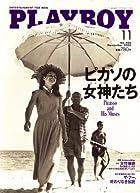 PLAYBOY (プレイボーイ) 日本版 2008年 11月号 [雑誌]