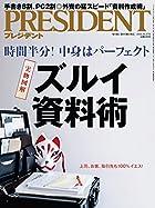 PRESIDENT (プレジデント) 2016年10/17号「ズルイ資料術」