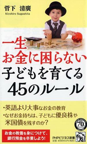 一生お金に困らない子どもを育てる45のルール (PHPビジネス新書)