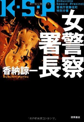 Download 女警察署長 K・S・P PDF ePub fb2 book