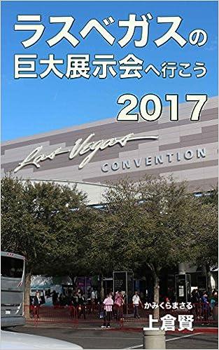 ラスベガスの巨大展示会に行こう 2017