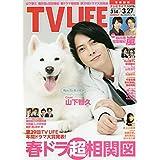 TV LIFE 2020年 3/27号