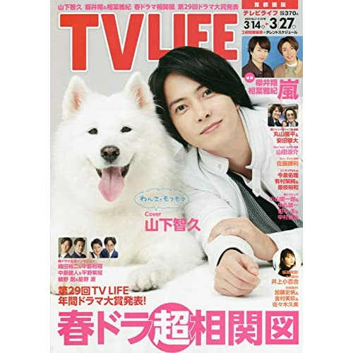 TV LIFE 2020年 3/27号 表紙画像