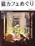 TOKYOカフェEXTRA 猫カフェめぐり-あの猫に会いにでかけよう- (エンターブレインムック)