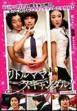 [DVD]リトルママ・スキャンダル DVD-BOXI