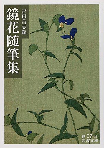 鏡花随筆集 (岩波文庫)