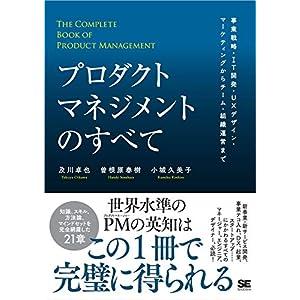 プロダクトマネジメントのすべて 事業戦略・IT開発・UXデザイン・マーケティングからチーム・組織運営まで [Kindle版]