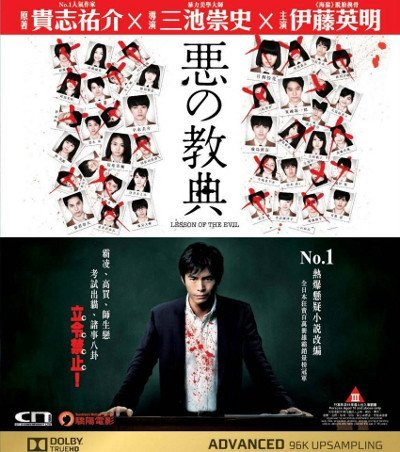 Lesson Of The Evil DVD (Region 3 / Non USA Region) (English Subtitled) Japanese movie (by Takashi Miike) by Ito Hideaki
