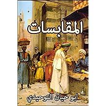 المقابسات (Arabic Edition)