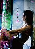 Ayame Misaki - Misaki Ayame Hyakka Ranbu Aka X Pink (Movie) Yori [Japan DVD] PCBE-54450
