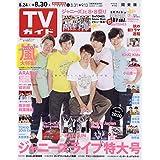 週刊TVガイド 2019年 8/30号