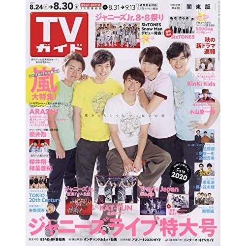 週刊TVガイド 2019年 8/30号 表紙画像