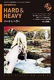 ハード&へヴィ (ディスク・セレクション・シリーズ)