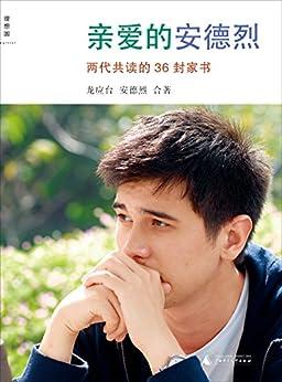 """亲爱的安德烈(插图新版) (龙应台""""人生三书"""") (Chinese Edition) by [龙应台, 安德烈]"""