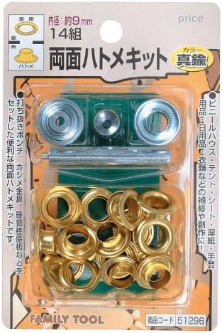 ファミリーツール(FAMILY TOOL) 両面ハトメキット 9mm 真鍮 14組 51296