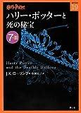 ハリー・ポッターと死の秘宝 7-3 (ハリー・ポッター文庫)