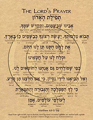 The Lord S Prayer In Hebrew Poster Matthew 6 9 13 8 5 X11 Eco Print Buy Online In Bahrain The Word In Hebrew Products In Bahrain See Prices Reviews And Free Delivery Over Bd 25 000 Desertcart