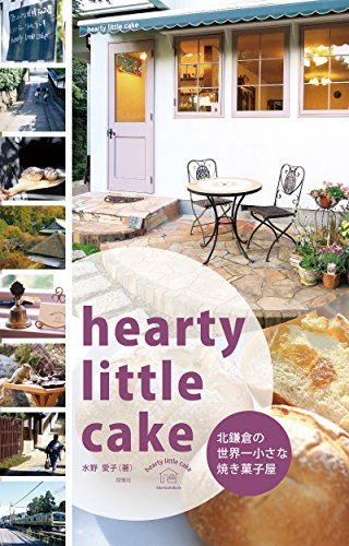 hearty little cake kitakamakura no sekaiichi chiisana yakigashiya (Japanese Edition)