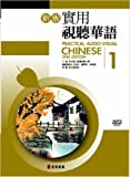 Practical Audio-Visual Chinese Book 1 (Textbook + Workbook +CD)