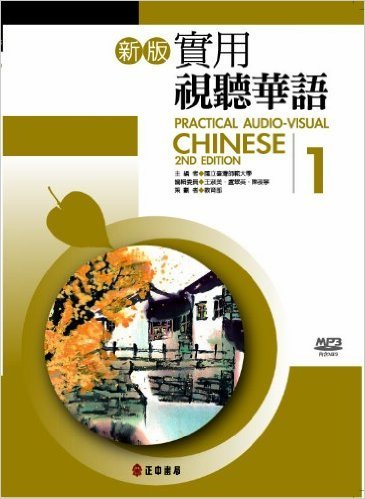 Practical Audio-Visual Chinese Book 1 (Textbook + Workbook +CD) by Cheng Chung Book Co., Ltd
