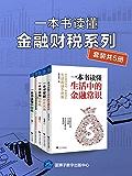一本书读懂金融财税系列(套装共5册)