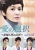 [DVD]愛の選択 ~産婦人科の女医~ DVD-SET2