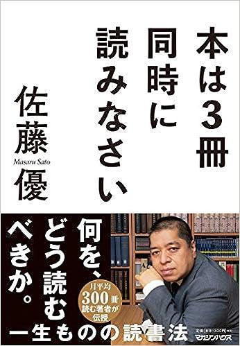 佐藤優『本は3冊同時に読みなさい』