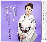 Akemi Ohkawa - Mujo Kaikyo / Koi Tsugaru [Japan CD] WJCR-30099