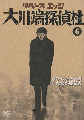 リバースエッジ 大川端探偵社(6) (ニチブンコミックス)