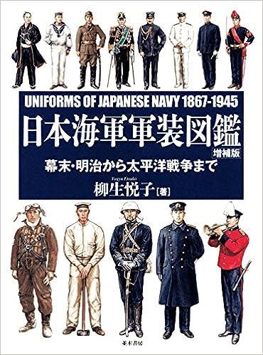 日本海軍軍装図鑑 [増補版] | 柳...