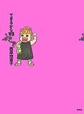 できるかなV3 (SPA!コミックス)