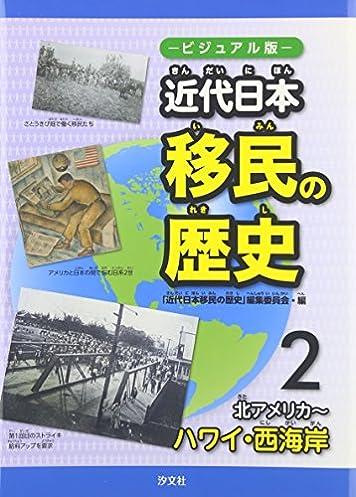 ビジュアル版近代日本移民の歴史,北アメリカ~ハワイ.西海岸