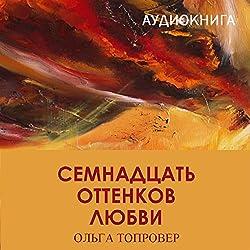17 ottenkov lyubvi (Russian Edition)