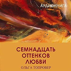 17 ottenkov lyubvi (Russian Edition) Audiobook