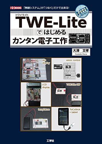 TWE‐Lite(トワイライト)ではじめるカンタン電子工作―「無線システム」が「つなぐ」だけで出来る! (I・O BOOKS)