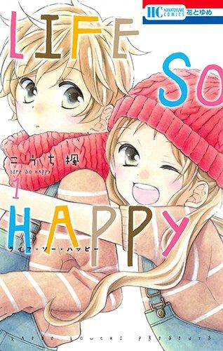 LIFE SO HAPPY 1 (花とゆめCOMICS)