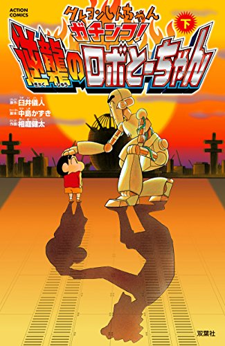 クレヨンしんちゃん  ガチンコ!逆襲のロボとーちゃん(下) (アクションコミックス)