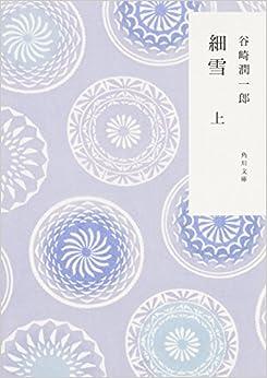 細雪 (上) (角川文庫)