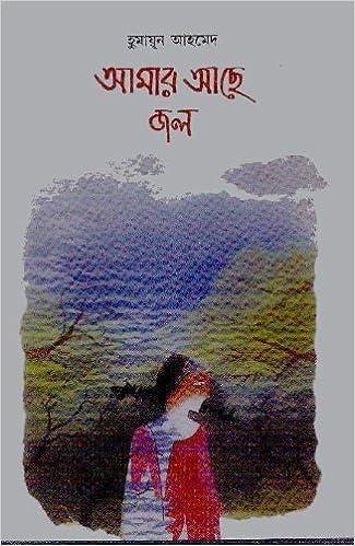 Amar Ache Jol Book