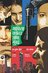 MAFIA QUEENS OF MUMBAI (Marathi Edition) Kindle Edition