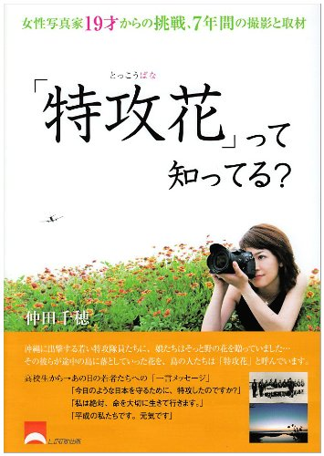 「特攻花」って知ってる?―女性写真家19才からの挑戦、7年間の撮影と取材